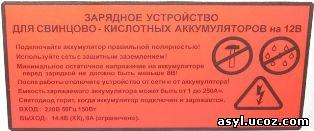 Наклейка на зарядном устройстве