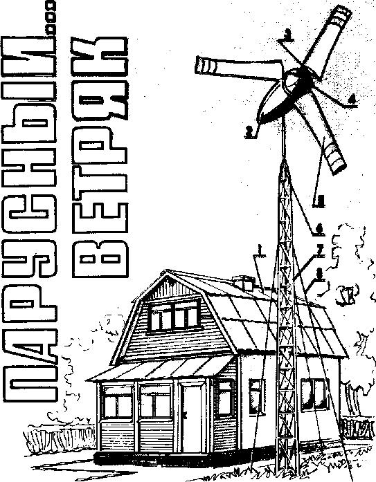 ветряк