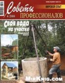 Советы профессионалов №4, 2008